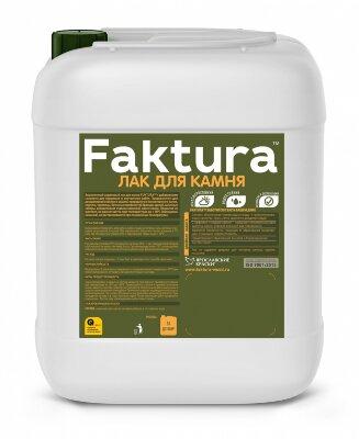 Faktura / Фактура акриловый, водостойкий лак для камня с добавлением силикона шелковисто матовый